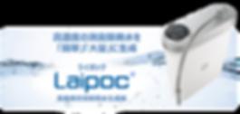 Laipoc,高濃度の消臭除菌水を「簡単」「大量」に生成