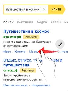 быстрые ссылки в рекламе
