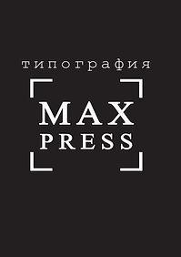 макс.jpg