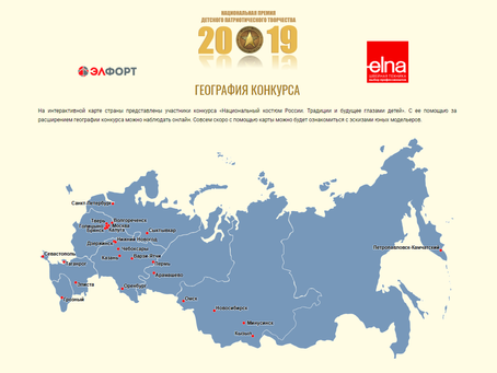 Интерактивная карта конкурса