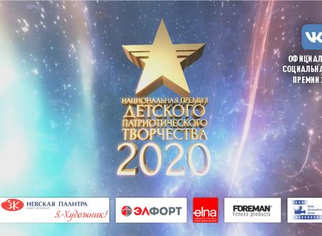 Церемония награждения Премии 2020
