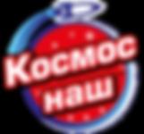 Лого_Космос_НАШ.png