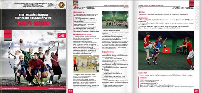 Каталог Спорт-детям.png