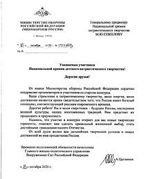 ГВПУ ВС РФ.png