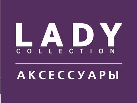 Lady Collection - Партнер Национальной премии.