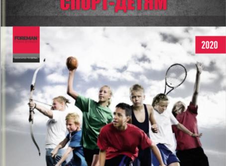 Спорт-детям!