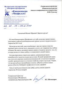 М.Ю. Соколову.jpeg