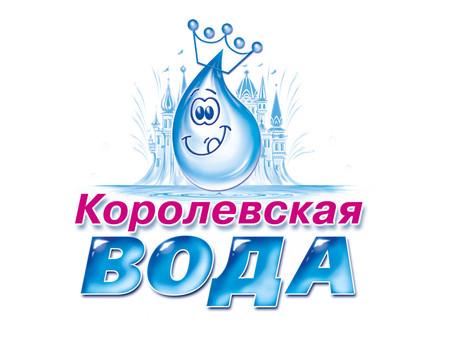 «Королевская вода»