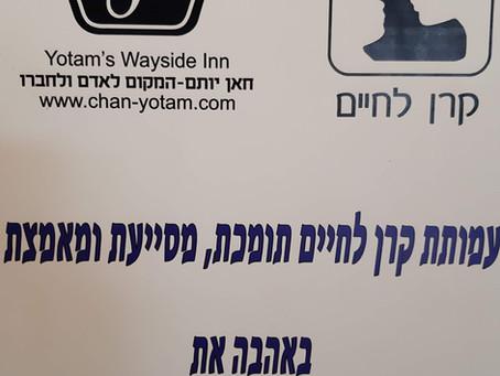 עמותת קרן לחיים (ע.ר)  רחוב המגינים 64 חיפה