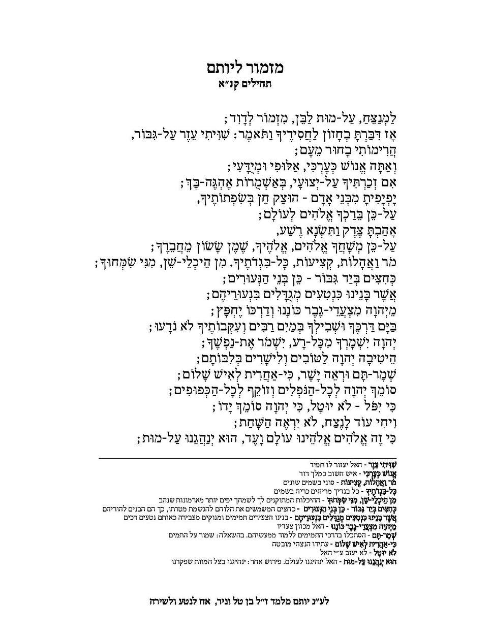 מזמור ליותם - לע-נ יותם מלמד ז-ל-page-00