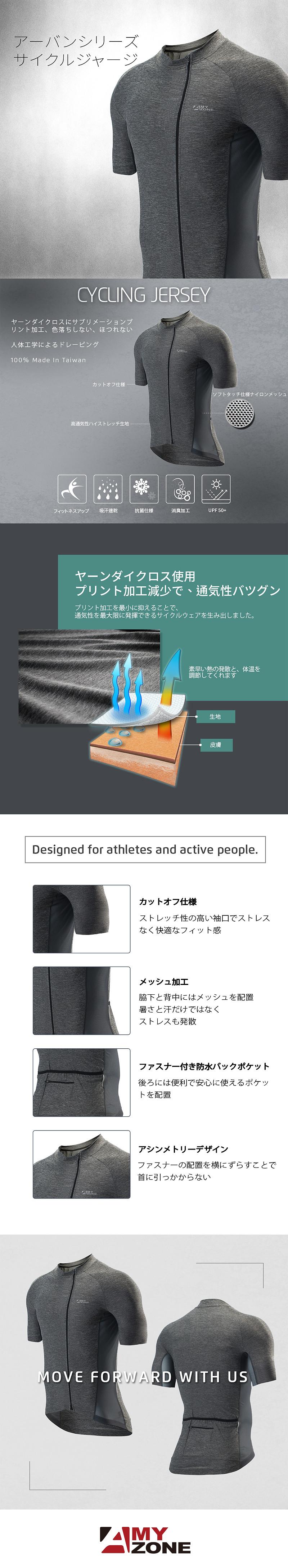2019男城市車衣-灰_JAP.jpg
