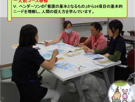 現任教育(一人前コース)