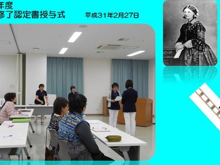 平成30年度現任教育コース別研修会が終了しました!