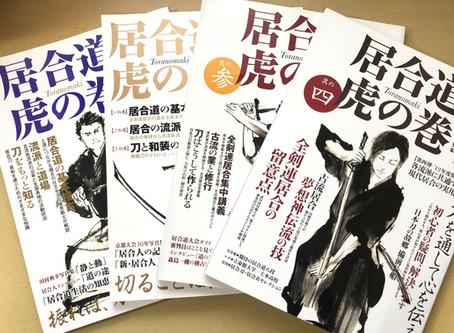 岡崎市で居合道の本などを買取しました