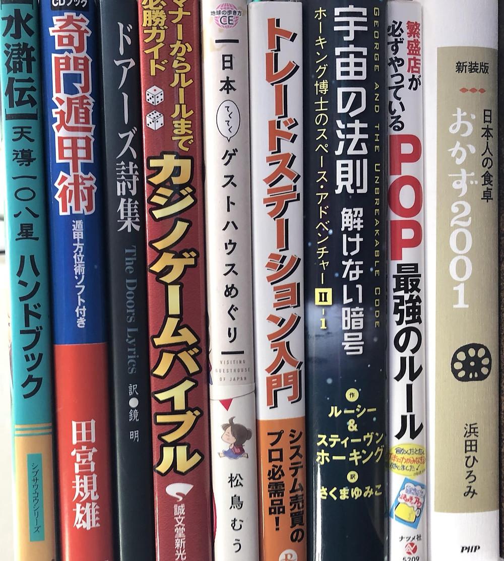 一般書籍買取