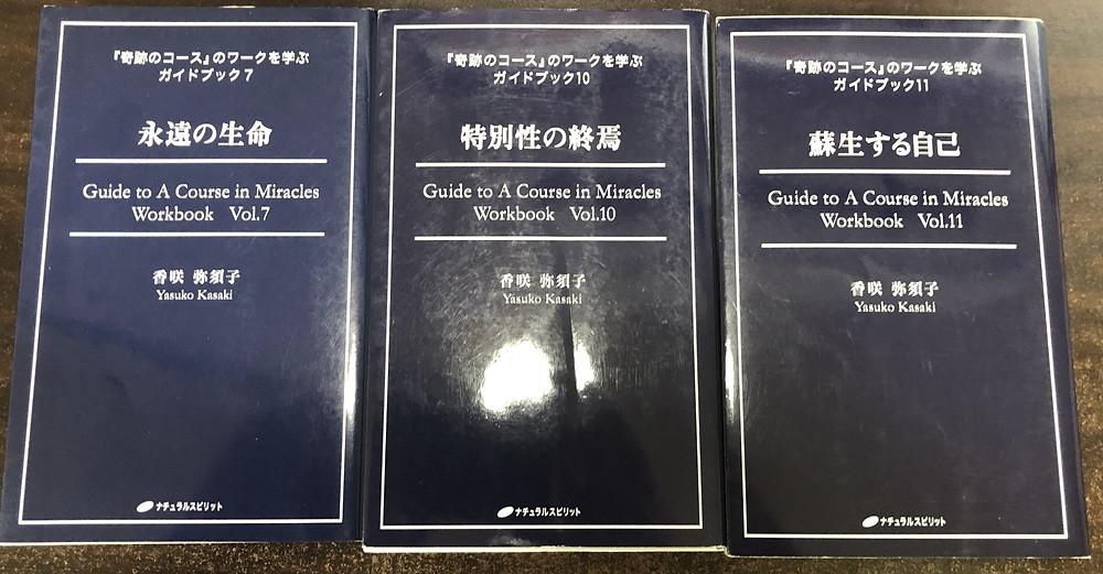 奇跡のコースのワークを学ぶガイドブック