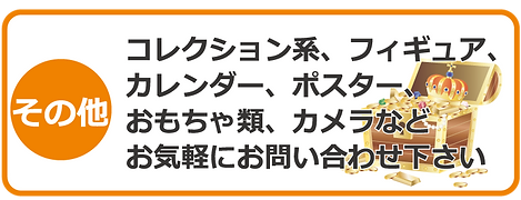 買取商品・その他.png