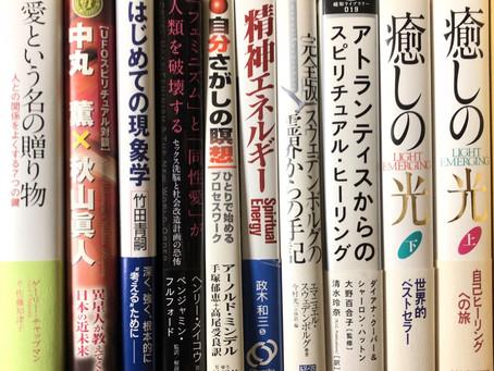 スピリチュアル・雑誌・文庫・コミック買取
