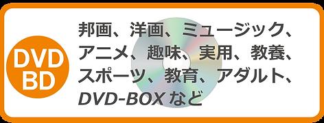 買取商品・DVD.png