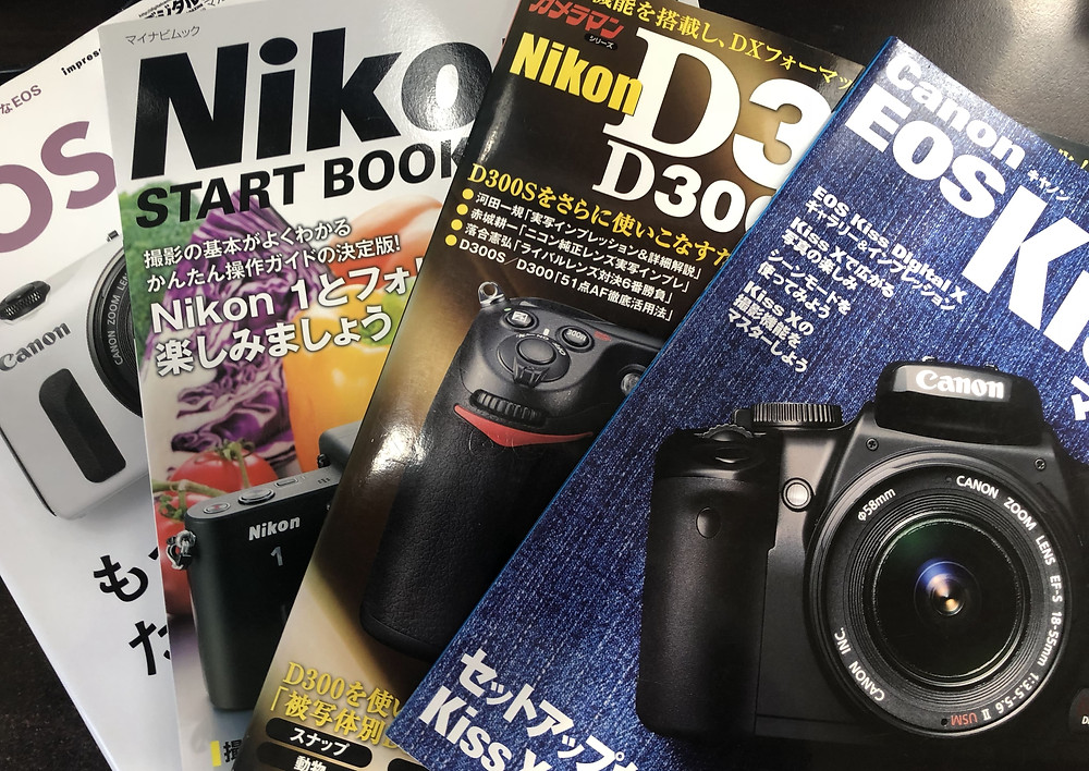 カメラ雑誌の買取