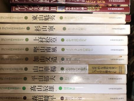 春日井で美術関係の本を買取しました