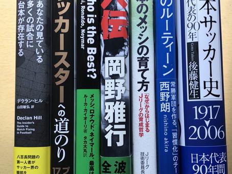 西野監督やサッカーの書籍、一般書籍など買取