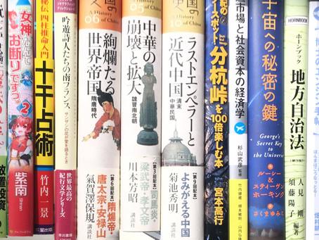 中国の歴史を含む本の出張買取