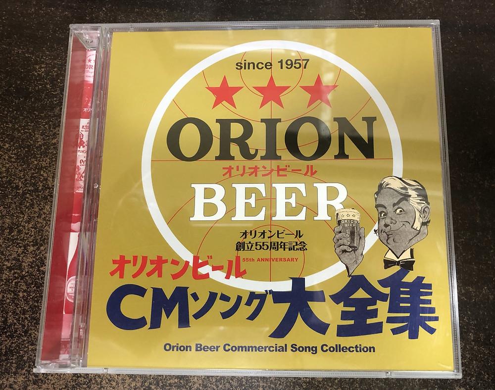 オリオンビールのCD買取