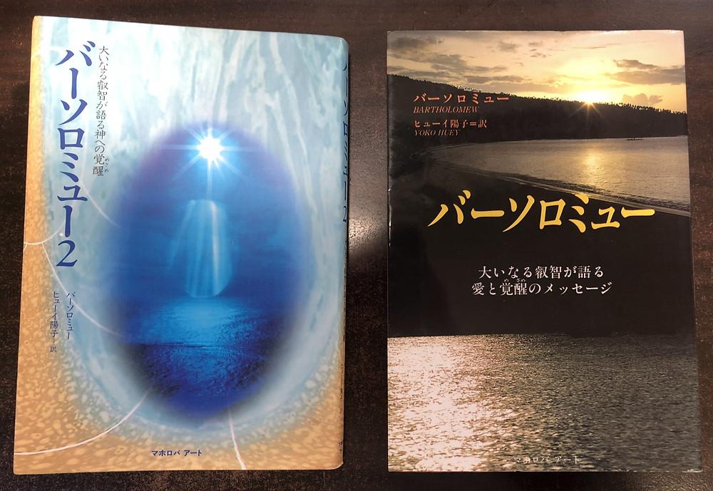 スピリチュアル系の本を買取