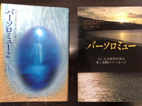 土岐でスピリチュアルやオカルトなど本の出張買取をしました