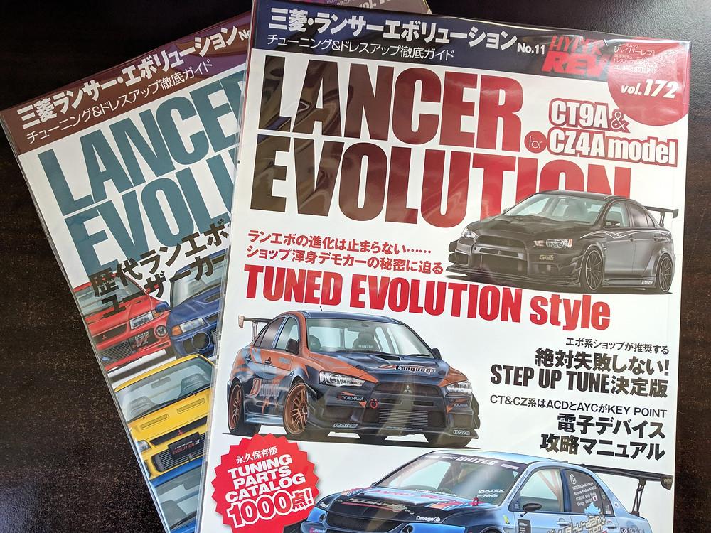 三菱ランサーエボリューション雑誌買取