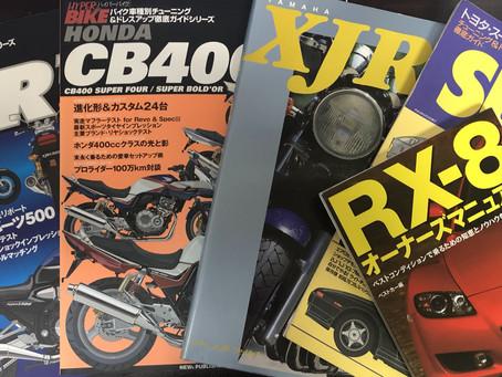 車・バイク雑誌、一般書籍、コミック買取