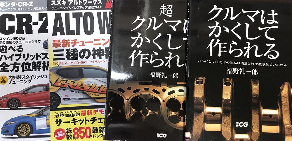 車雑誌買取