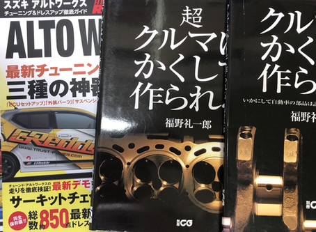 クルマはかくして・石田徹也全作品集買取
