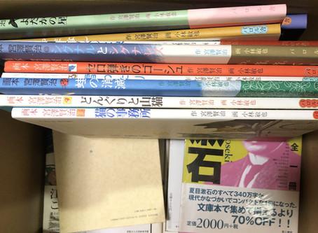 各務原で画本宮沢賢治、日本の風景など本の買取をしました