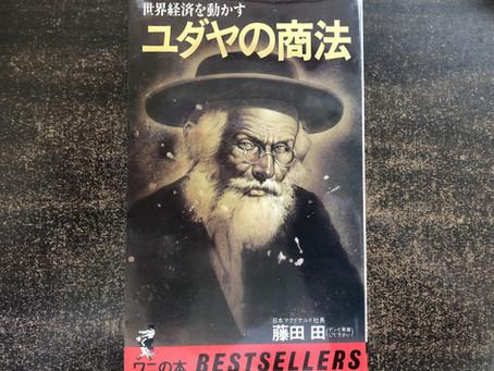 名古屋市緑区でユダヤの商法など本の出張買取をしました