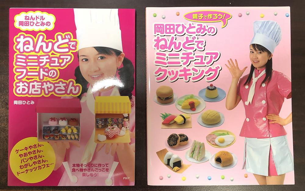 岡田ひとみの粘土の本を買取