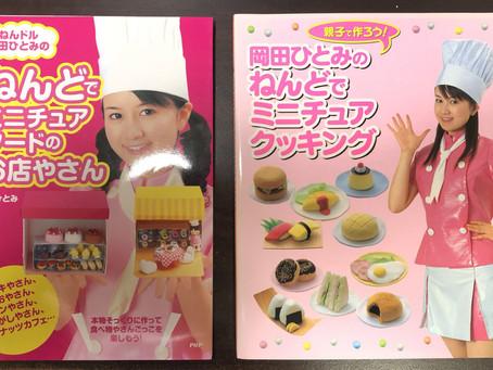 岡崎市でドールハウスなどの本を買取しました