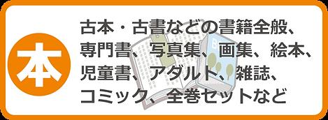 買取商品・本.png