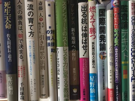 ビジネス書、事典とコミックの出張買取