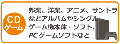 買取商品・CD.png