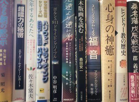 桑名でスピリチュアル系、ビジネス書など本の出張買取しました
