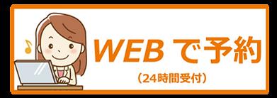 WEBするアイコン.png