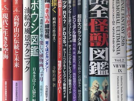 みよし市で本(雑誌)の買取