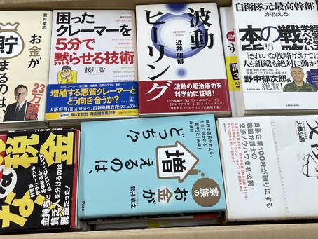 【中津川市】本の買取をしました
