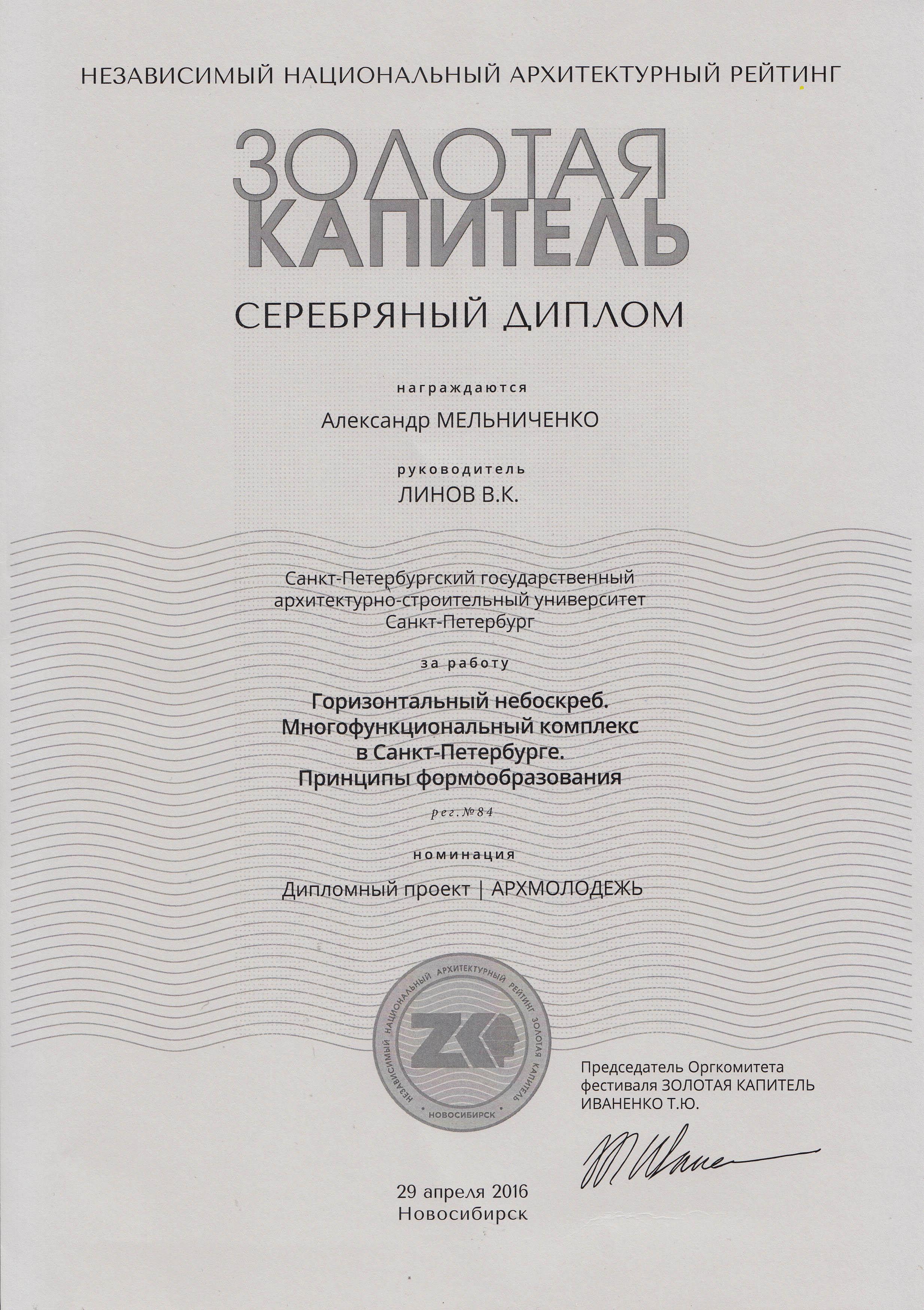 ЗОЛОТАЯ КАПИТЕЛЬ_2016