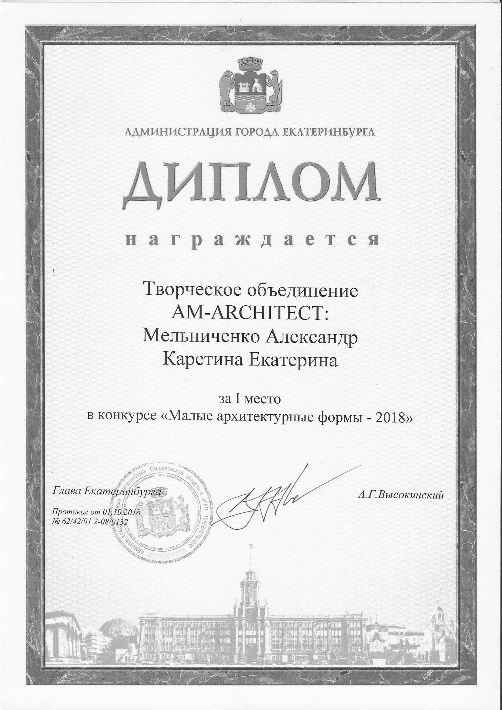 """""""ЗЕЛЕНАЯ РОЩА"""" ЕКАТЕРИНБУРГ - МАФ"""