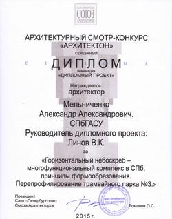 АРХИТЕКТОН 2015