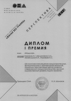 ПЕРСПЕКТИВА 2016 ЖИЛЬЕ БЕЗ ГРАНИЦ