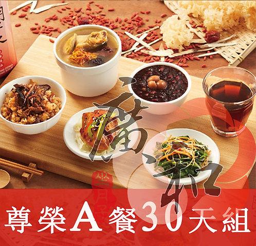 廣和【A級尊榮】月子餐/30天組